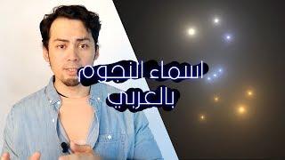 133 | أسماء ألمع النجوم بالعربي