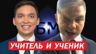 СЫНОК БМ\ПЕТР ОСИПОВ\АРТУР ТИХОНОВ