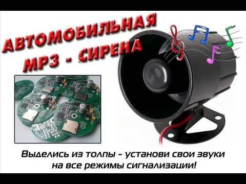 Музыкальная MP3 сирена для сигнализации - говорящий автомобиль
