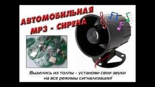 Музыкальная MP3 сирена для сигнализации - говорящий автомобиль(Заказ: http://avtomebeli.net/accessory/mp3-sirena info@avtomebeli.net Отправку осуществляем во все регионы РФ, Казахстан, Республику..., 2015-05-18T17:09:16.000Z)