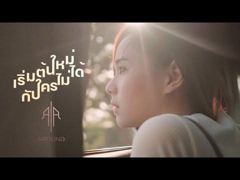 เริ่มต้นใหม่กับใครไม่ได้ - AROUND「Official MV」
