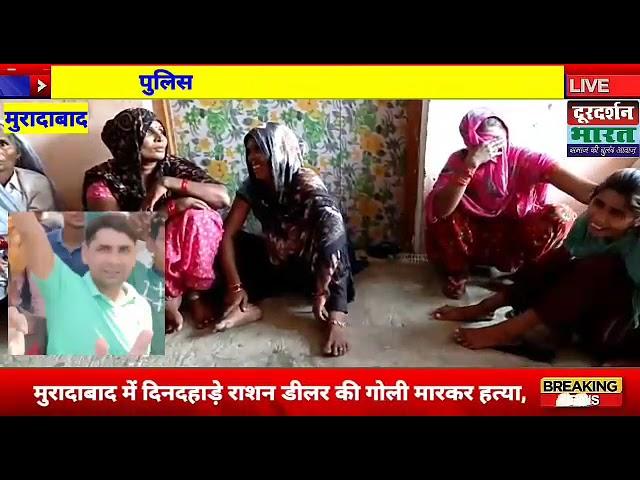 UP भोजपुर में दिनदहाड़े राशन डीलर की गोलियां मार कर हत्या