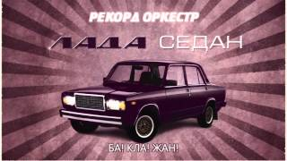 Тимати - Лада Седан БАКЛАЖАН!