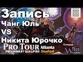 [7] PPTQ Atlanta Чанг Юль vs Никита Юрочко Magic: The Gathering Moscow 2018