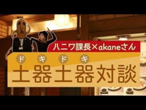 ハニワ課長×akaneさん 土器土器(ドキドキ)対談