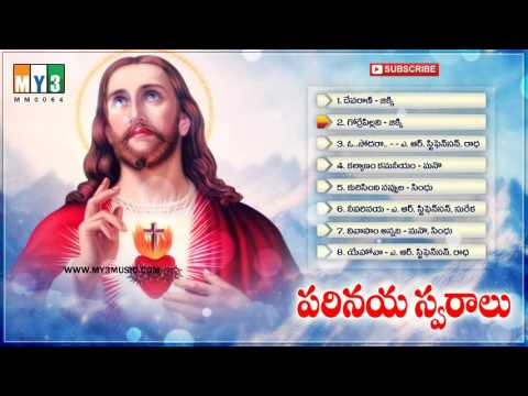 Christian Marriage Songs In Telugu - Parinaya Swaralu -  Marriage Songs Christian Wedding Songs