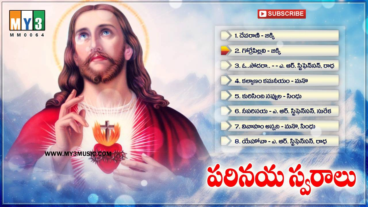 Christian Marriage Songs in Telugu - Parinaya Swaralu - Marriage ...
