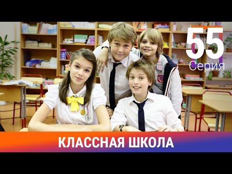 Классная Школа. 55 Серия. Сериал. Комедия. Амедиа