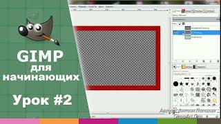 Урок №2 - Что такое слои в GIMP? | Видео-курс