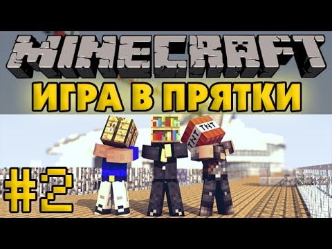 Игра в прятки #2 - Minecraft Hide N Seek Mini-Game