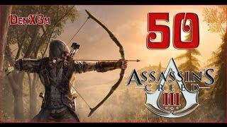 Assassin's Creed III #156 (Логово волка)