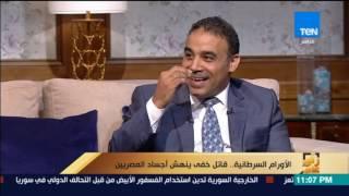 رأي عام - هشام الغزالي: التلوث سبب رئيسي للسرطان.. وأي مواد كيميائية لا يفضل استخدامها