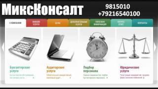 видео Бухгалтерские услуги в Твери