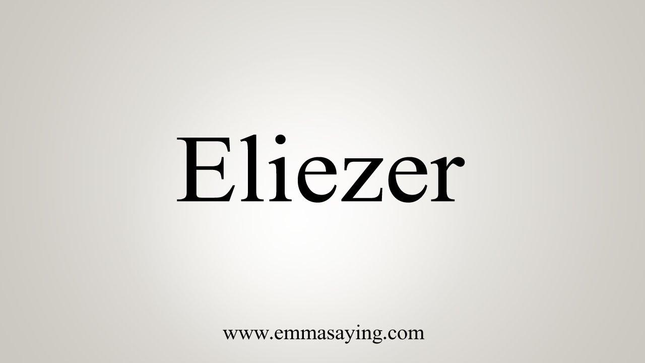How To Say Eliezer - YouTube