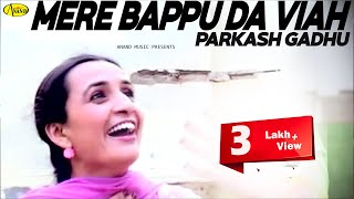 Mere Bappu Da Viah || Parkash Gadhu || New Comedy Punjabi Movie 2015 Anand Music