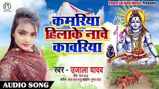 #Ujala Yadav का नया Bolbam Song #कमरिया हिलाके नाचे काँवरिया | Kanwar Geet 2019