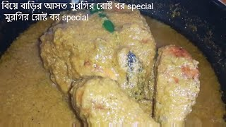 Bangladeshi biya bari style whole chicken roast (বিয়ে বাড়ির আসত মুরগির রোষ্ট বর special)