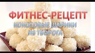 Сладости для фигуры - Готовим кокосовые шарики для диеты без выпечки - фитнес рецепт