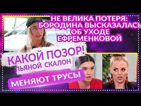 ДОМ 2 НОВОСТИ 4 марта 2020. Эфир 📣(10.03.2020) Бородина высказалась об уходе Ефременковой