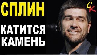 КАТИТСЯ КАМЕНЬ - Сплин / КАК ИГРАТЬ НА ГИТАРЕ / аккорды бой табы / кавер