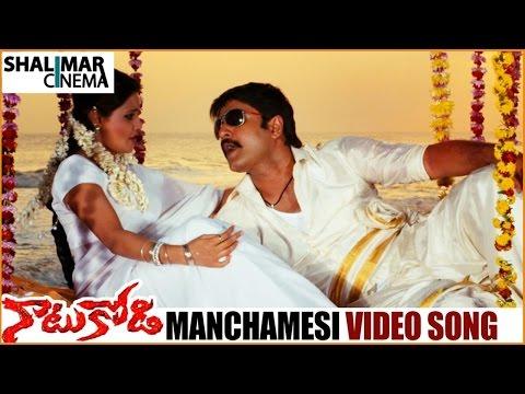 Manchamesi Duppatesi Video Song Trailer || Natu Kodi Movie Song || Srikanth, Mano Chitra