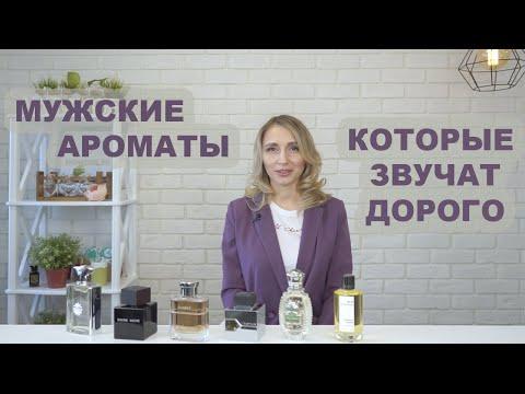 МУЖСКИЕ АРОМАТЫ КОТОРЫЕ ЗВУЧАТ ДОРОГО / AromaCODE.ru