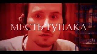 МЕСТЬ ТУПАКА (2017) | Русский ТРЕЙЛЕР (ужасы) | 2Pac - The Revenge | Dirty Monk