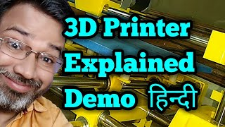 3d printer kya hota hai? Full demo in hindi|gyaan mojo|