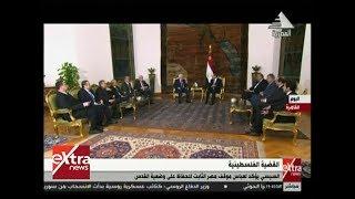 غرفة الأخبار   أهم ما جاء خلال لقاء الرئيس السيسي بنظيره الفلسطيني محمود عباس