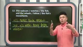 라이브클래스-원 포인트 레슨 - [박효준의 술술영어] Creative Fish Tanks_#003