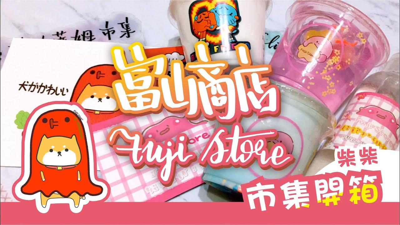 SO Slime|富山商店市集開箱🌈招牌起泡膠🤤超完美手感✨尋找迷失的少女心💝