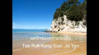 น้ำเซาะทราย karaoke
