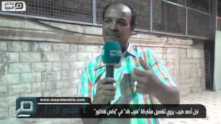 مصر العربية | نجل أحمد منيب: يروي تفاصيل مشاركة
