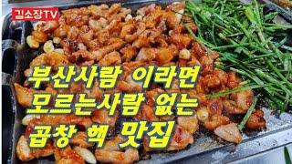 부산 감만동맛집 풍년곱창 feat.이모와의대화