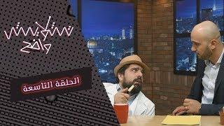 تشويش واضح -  الموسم العاشر- الحلقة التاسعة