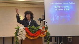 Living The DreamVol15~戦士の力・松澤富貴子牧師・ワードオブライフ横浜