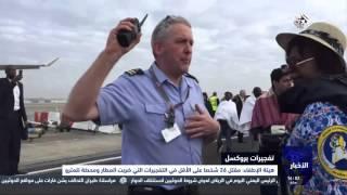 التلفزيون العربي | العاصمة البلجيكية بروكسل تستيقظ على ثلاثة تفجيرات دامية