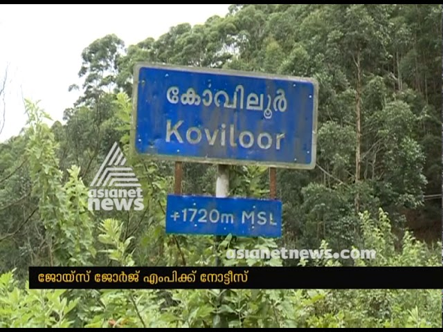 Devikulam sub collector send notice to Joys george
