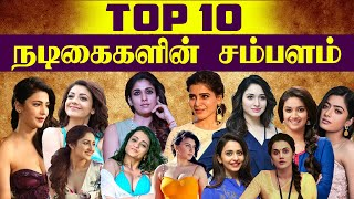 Top 10 Highest Paid  South Indian Actresses - Kollywood | Actress Salary | Net worth | Life Style