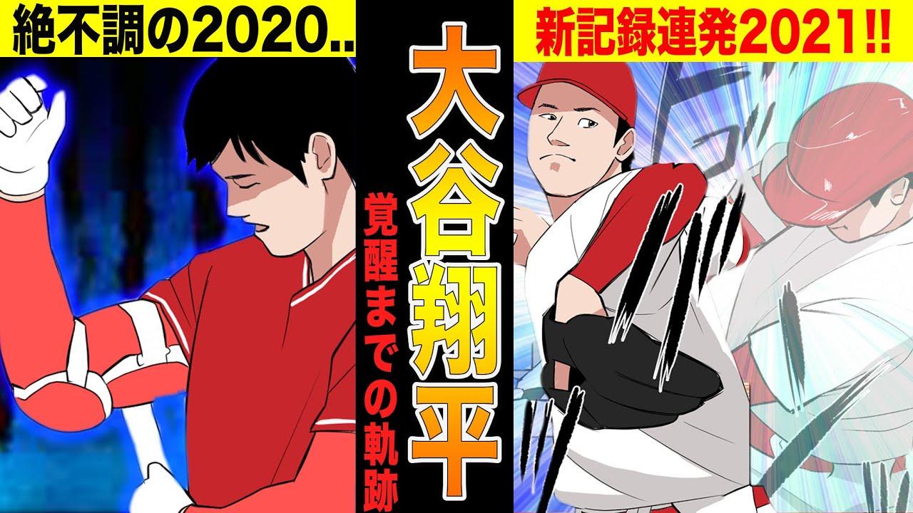 大谷翔平がホームランとピッチングで達成した2021年記録まとめ!!