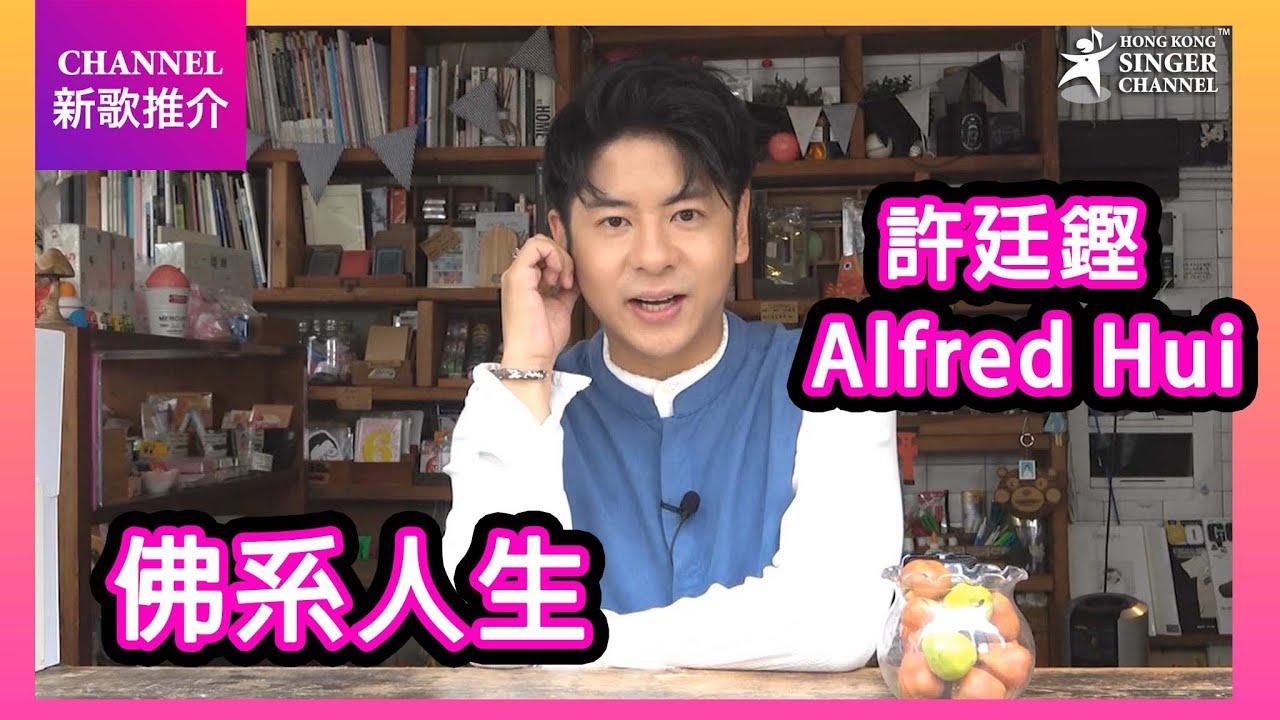 許廷鏗 Alfred Hui|佛系人生|Channel新歌推介