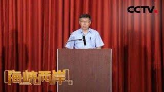 《海峡两岸》 20190806  CCTV中文国际