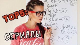 Top 5: Мои любимые сериалы  Fosssaaa