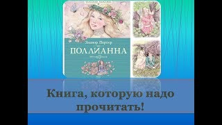 Буктрейлер по роману Элинор Портер «Поллианна»