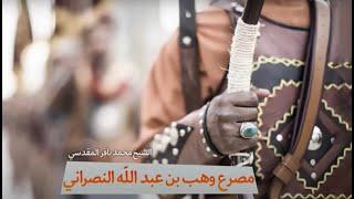 مصرع وهب بن عبد الله النصراني - الشيخ محمد باقر المقدسي