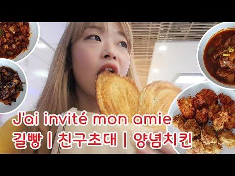 프랑스 일상 ◇ 길빵,친구초대,양념치킨 J'ai Invité Mon Amie Chez Moi│ Vlog De Simba #33 (French Sub)