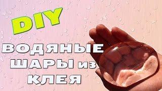 DIY ВОДЯНЫЕ ШАРЫ из КЛЕЯ/Water balls with glue(, 2016-05-10T13:59:19.000Z)