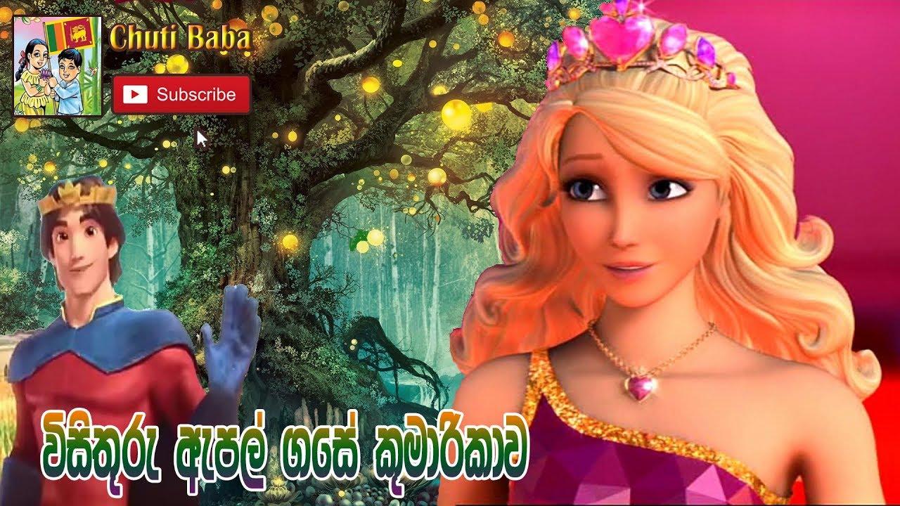 Download Surangana Katha | විසිතුරු ඇපල් ගසේ කුමාරිකාව | Sinhala Children's Story | Sinhala Cartoon 🇱🇰
