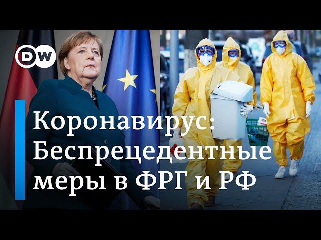 Коронавирус в Германии: Меркель на карантине, беспрецедентные меры и в России. DW Новости (23.03.20)