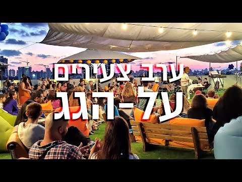 ערב צעירים על הגג | ה-11 לאוקטובר 2019